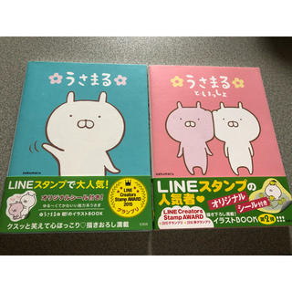 うさまる 本(キャラクターグッズ)