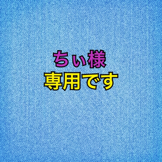 サンダイメジェイソウルブラザーズ(三代目 J Soul Brothers)のちぃ様専用です。(その他)