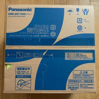 Panasonic - 未開封 パナソニック おうちクラウドディーガ DMR-BRT1060