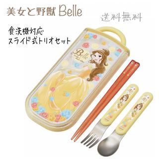 Disney - 新品 ディズニー 美女と野獣 ベル トリオセット 箸 スプーン フォーク 日本製
