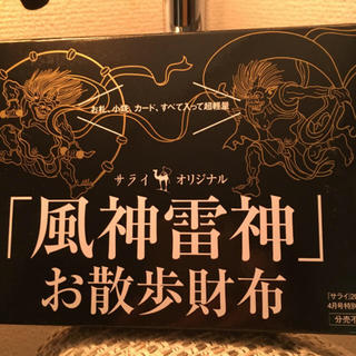 ショウガクカン(小学館)の風神雷神 お散歩財布 サライ(コインケース/小銭入れ)