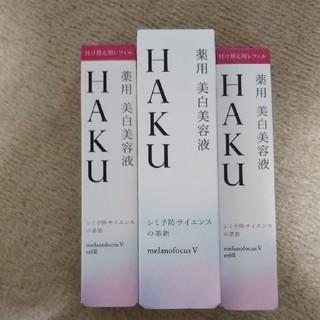 SHISEIDO (資生堂) - HAKU  3本セット