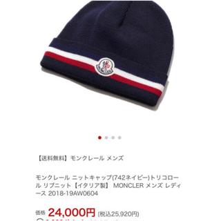 モンクレール(MONCLER)のMONCLER モンクレール ニット帽。定価の半額以下です☆(ニット帽/ビーニー)