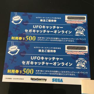 セガ(SEGA)のセガサミー 株主優待 UFOキャッチャー 500円2枚(その他)