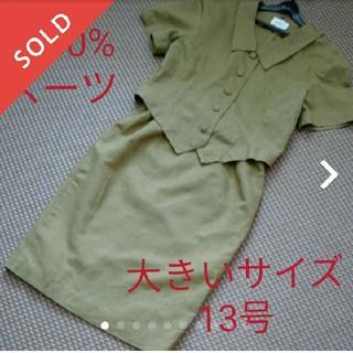 麻混・セットアップ・スカートスーツ