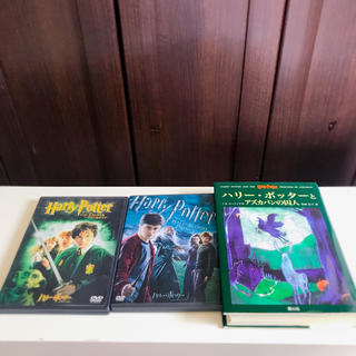 ハリーポッター DVDと本 セット