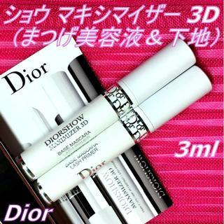 Dior - 2本★ Dior ショウ マキシマイザー 3D マスカラベース 兼 まつげ美容液