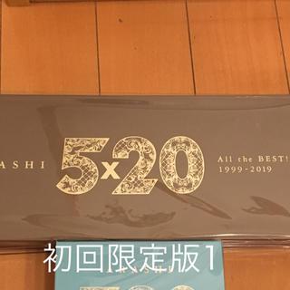 ジャニーズ(Johnny's)の即納可 嵐 5×20 ベストアルバム 初回限定版1(男性アイドル)