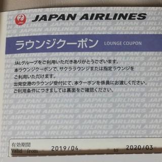 ジャル(ニホンコウクウ)(JAL(日本航空))のJAL ラウンジクーポン 1枚(その他)
