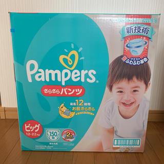 ピーアンドジー(P&G)のパンパース パンツ ビックサイズ  150枚(ベビー紙おむつ)