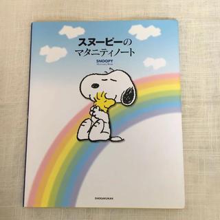 スヌーピー(SNOOPY)のスヌーピーのマタニティノート Snoopy Maternity Book(住まい/暮らし/子育て)