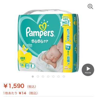 ピーアンドジー(P&G)のパンパース 新生児サイズ 114枚入り(ベビー紙おむつ)