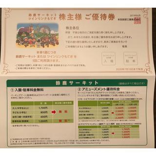 ホンダ(ホンダ)の鈴鹿サーキット ツインリンクもてぎ 株主 優待券(遊園地/テーマパーク)