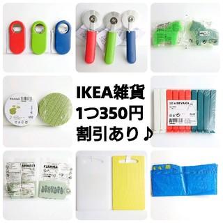 イケア(IKEA)の『まとめ買いでお得♪』 IKEA 雑貨 お1つ350円(収納/キッチン雑貨)