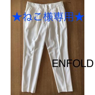 エンフォルド(ENFOLD)のねこ様専用★ENFOLD エンフォルド パンツ 白 ホワイト(クロップドパンツ)