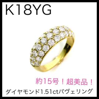 K18YG 18金イエローゴールド ダイヤモンド 1.51ct パヴェリング(リング(指輪))