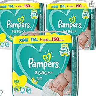 ピーアンドジー(P&G)のパンパース  新生児 342枚 送料込み(ベビー紙おむつ)