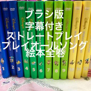 Disney - DWE 字幕あり DVD全巻、絵本全巻セット