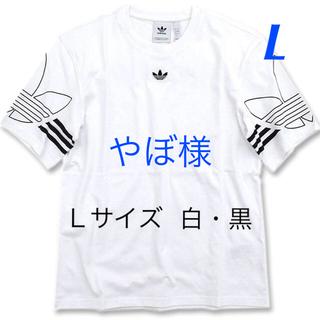 アディダス(adidas)の【メンズL】白  アウトラインTシャツ(Tシャツ/カットソー(半袖/袖なし))