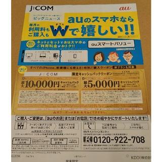 au - au クーポン JCOM 関東限定