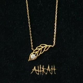 アーカー ダイヤモンド付羽モチーフのK18ネックレス
