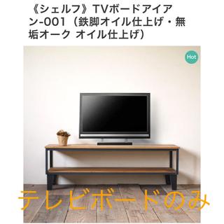ニトリ(ニトリ)のテレビMuku-mo製 ボード アイアン インダストリアル 無垢材 オーク材(ローテーブル)