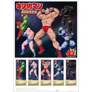 バンダイ(BANDAI)のキン肉マン フレーム切手セット(切手/官製はがき)