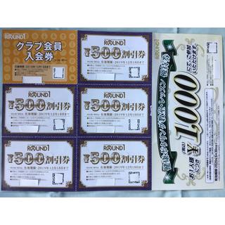 ROUND1優待券セット(ボウリング場)