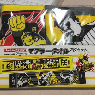 ハンシンタイガース(阪神タイガース)の阪神タイガースマフラータオル(応援グッズ)