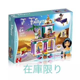 Disney - ♡アラジン ジャスミン パレス レゴ互換品