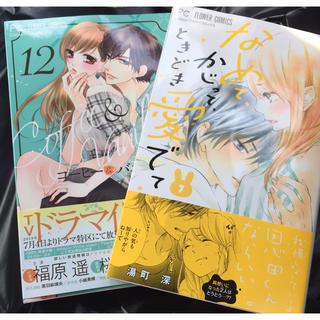 【新刊】コーヒー&バニラ 12巻  ➕ なめて、かじって、ときどき、愛でて 7巻
