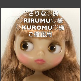 ♡KUROMU♡さまご確認用 ブライス