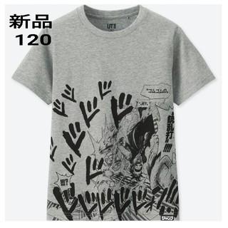 ユニクロ(UNIQLO)のユニクロ 半袖Tシャツ サイズ120 ワンピース(Tシャツ/カットソー)