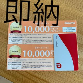 エヌティティドコモ(NTTdocomo)の即納 ドコモ クーポン 二枚セット MNP 新規 2万円分(その他)