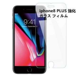 iphone8 PLUS 強化ガラス フィルム(保護フィルム)