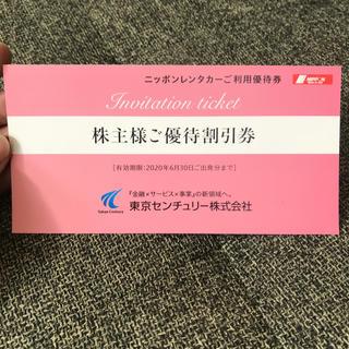ニッポンレンタカー ご利用優待券 優待割引券 割引券(その他)