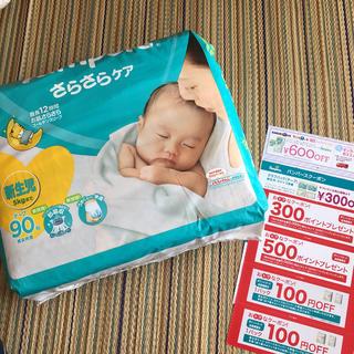 ピーアンドジー(P&G)の【おまけ付き】パンパース 新生児用 56枚(ベビー紙おむつ)