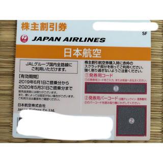 ジャル(ニホンコウクウ)(JAL(日本航空))の日本航空 株主優待券(航空券)