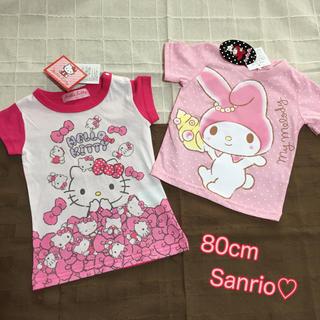 サンリオ(サンリオ)のサンリオ♡ハローキティ&マイメロディ 80cm Tシャツ 2枚組☺︎(Tシャツ)