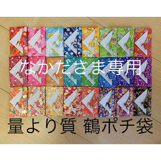 鶴ポチ袋  量より質   24個  新品。(その他)
