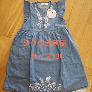 ウィルメリー(WILL MERY)のタグ付き新品子供服☆ワンピース130(ワンピース)