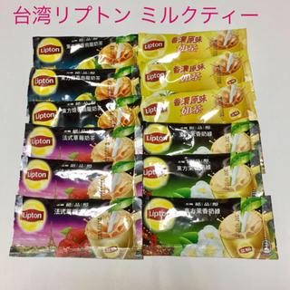 【今週限定値下げ】台湾リプトン ミルクティーセット