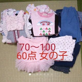 【70~100】60点 女の子 まとめ売り