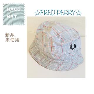 フレッドペリー(FRED PERRY)の新品未使用◯「フレッドペリー」((*´∀`*))水色チェックハット(ハット)