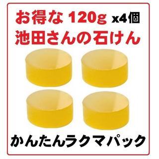 【お得120g】x4個 池田さんの石けん 福岡馬油石鹸 池田さんの石鹸(洗顔料)