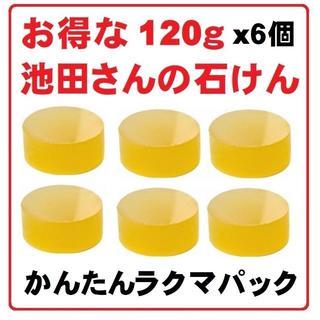 【お得120g】x6個 池田さんの石けん 福岡馬油石鹸 池田さんの石鹸(洗顔料)