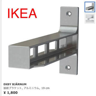 イケア(IKEA)のIKEA 接続プラケット(その他)