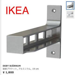 IKEA - IKEA 接続プラケット
