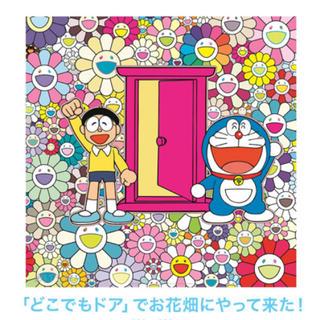 小学館 - 村上隆 ドラえもん 「どこでもドア」 でお花畑にやってきた! ポスター