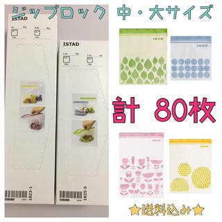 イケア(IKEA)のIKEA ジップロック 2箱分80枚(収納/キッチン雑貨)